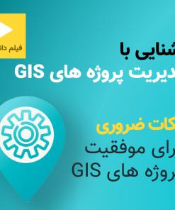 آشنایی با مدیریت پروژه های GIS