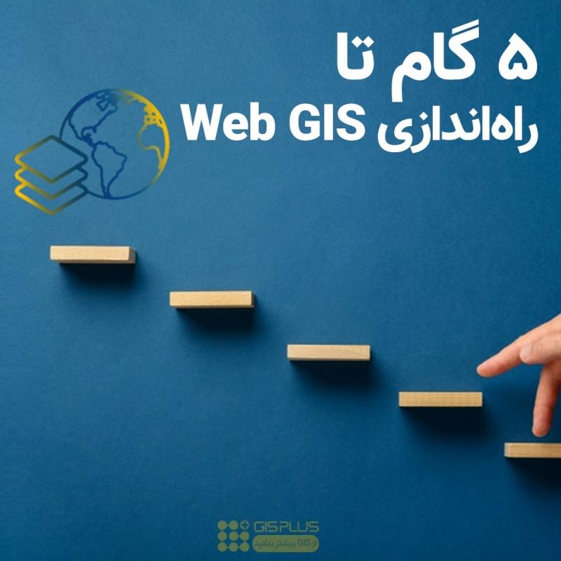 راه اندازی webgis