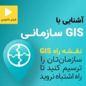 فیلم آشنایی با GIS سازمانی