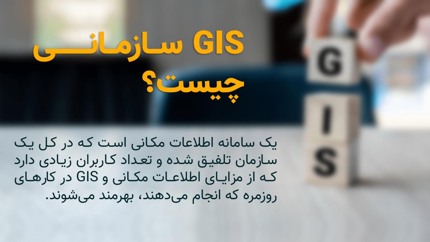 آشنایی با GIS سازمانی