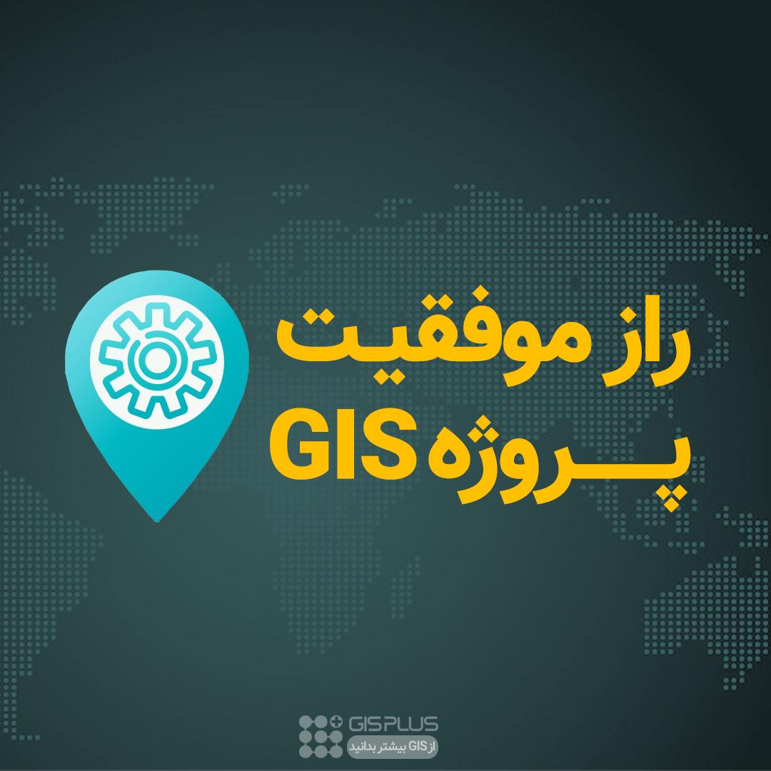 موفقیت پروژه GIS