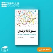 کتاب مدیر GIS حرفه ای