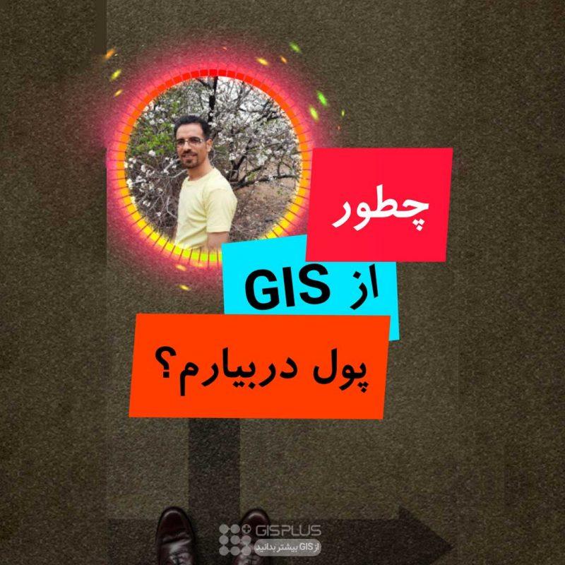 درآمد از GIS