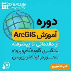 دوره آموزش ArcGIS