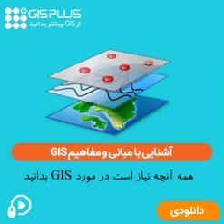 آشنایی با مبانی و مفاهیم GIS