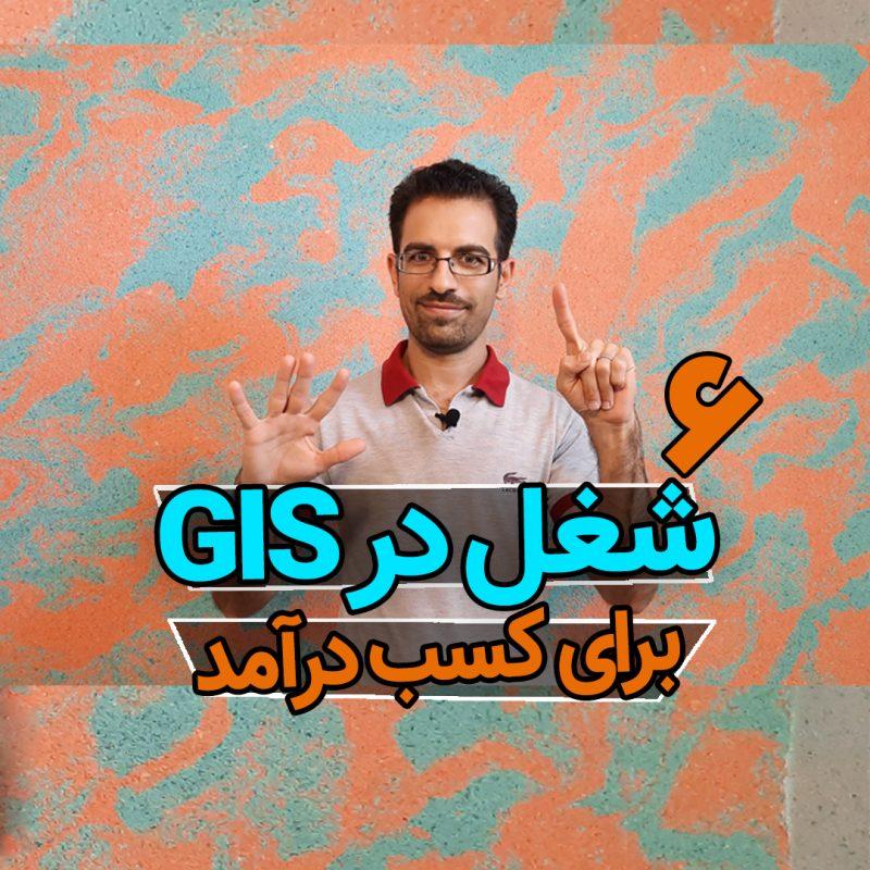 استخدام GIS