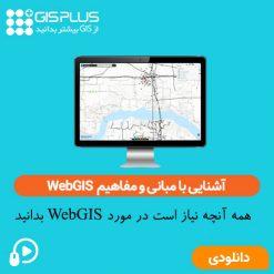 مبانی و مفاهیم WebGIS