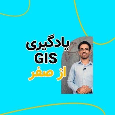 یادگیری GIS