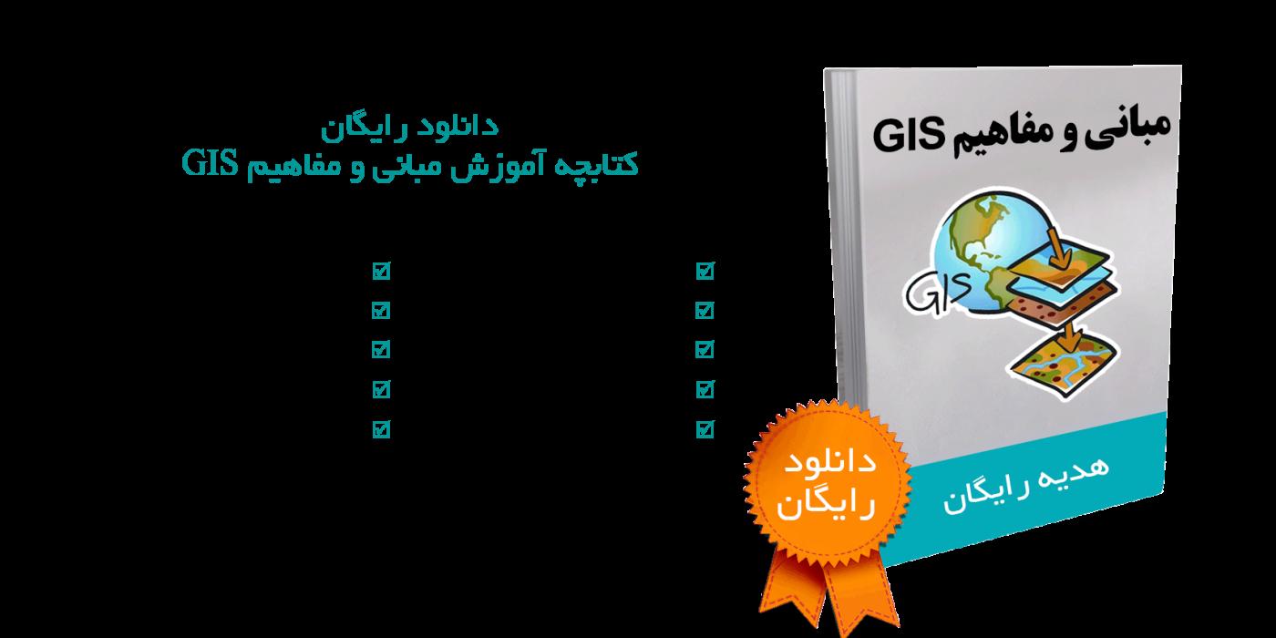 مبانی GIS