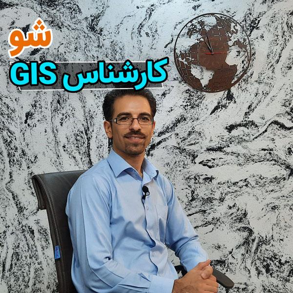 کارشناس GIS