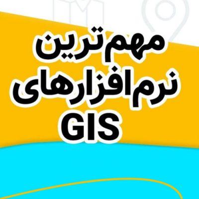 نرم افزار های GIS