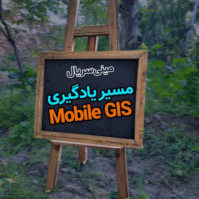 برنامه نویسی MobileGIS