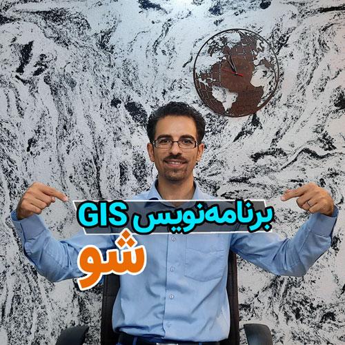 برنامه نویس GIS