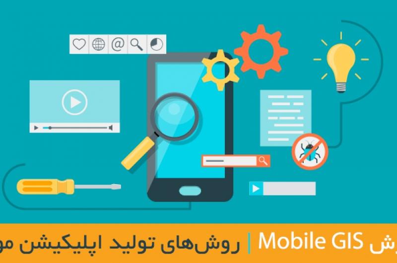 روش های پیاده سازی اپلیکیشن موبایل