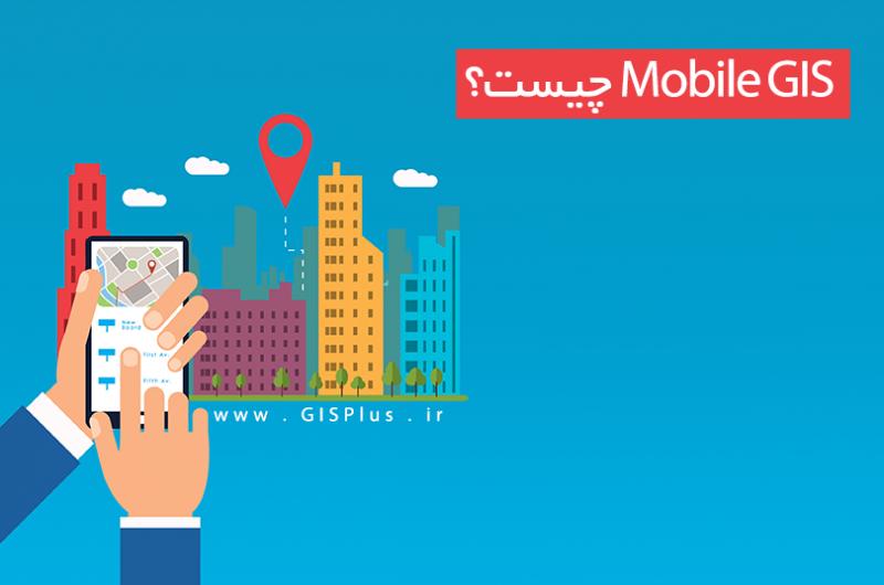 MobileGIS چیست؟